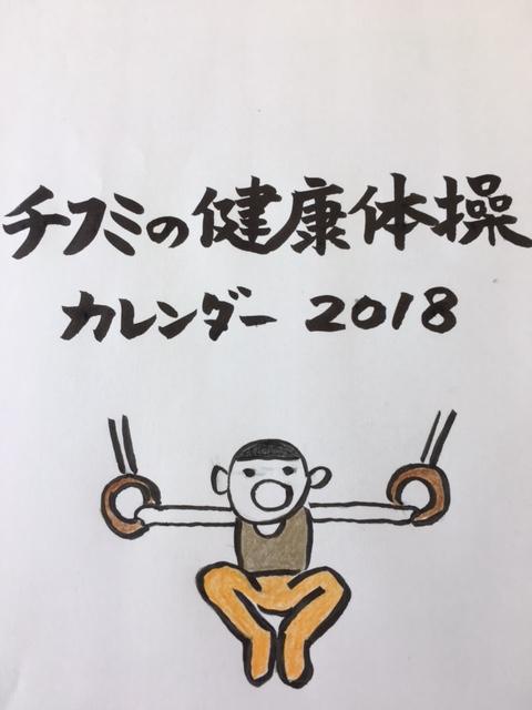 チフミの健康体操カレンダー2018発売決定!!